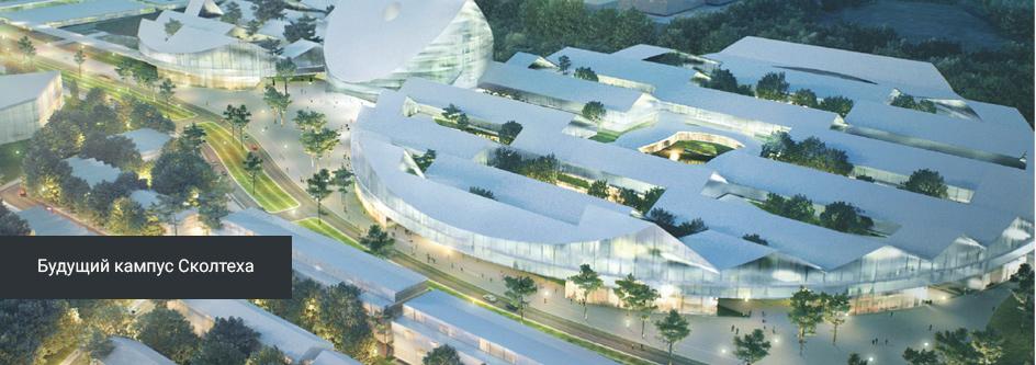 Будущий кампус Сколтеха