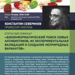Severinov copy