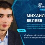 na_artificial_intelligence_conference_2018_mihail_belyaev_ra_15186883938082_image
