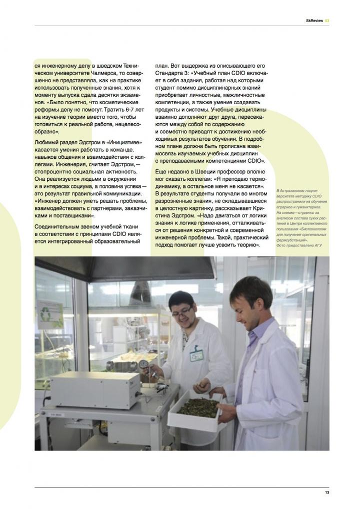 CDIO-Initiative-2