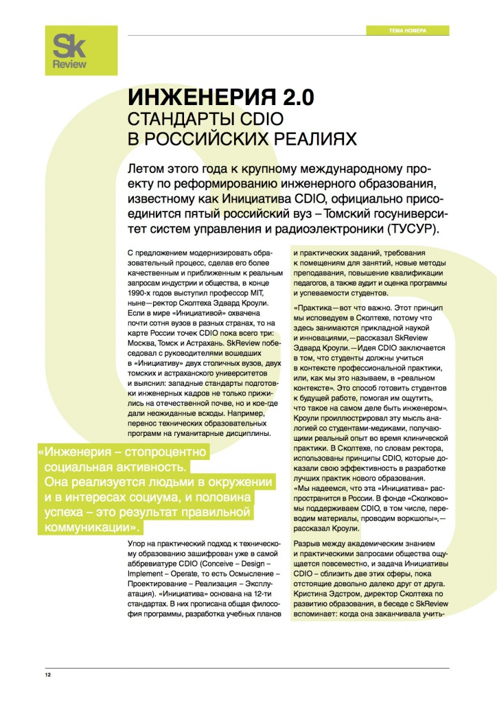 CDIO-Initiative