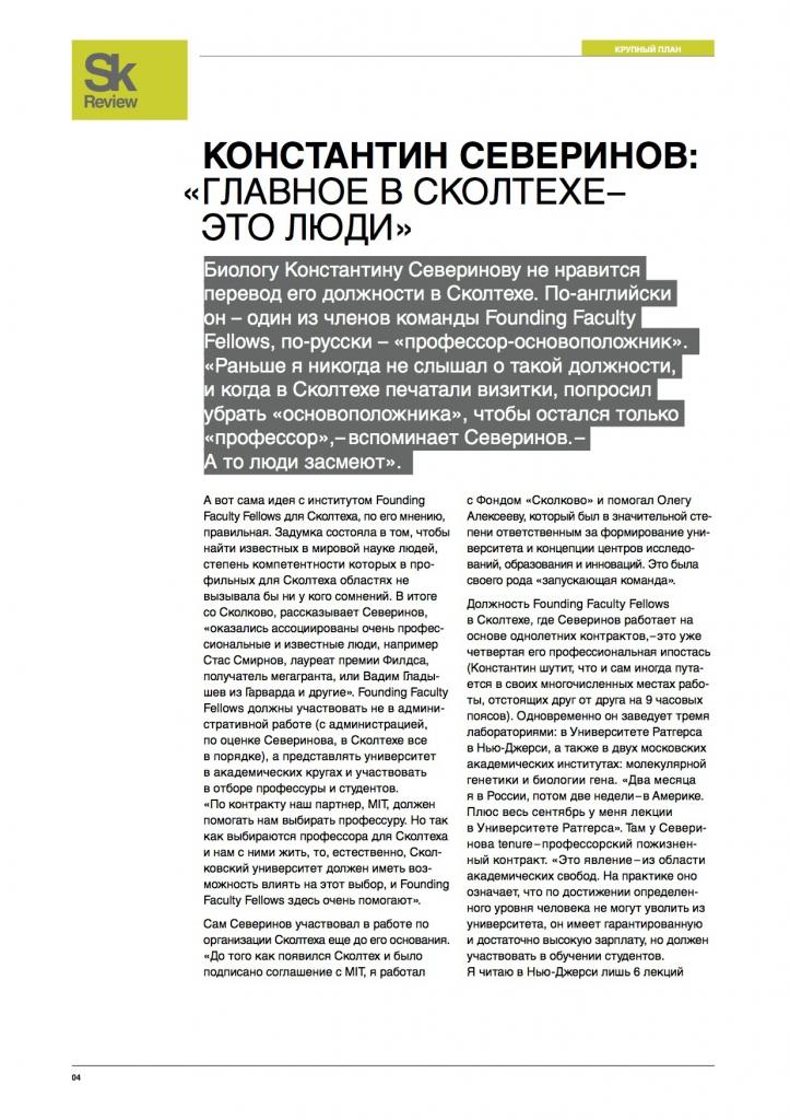Konstantin_Severinov_Biologist