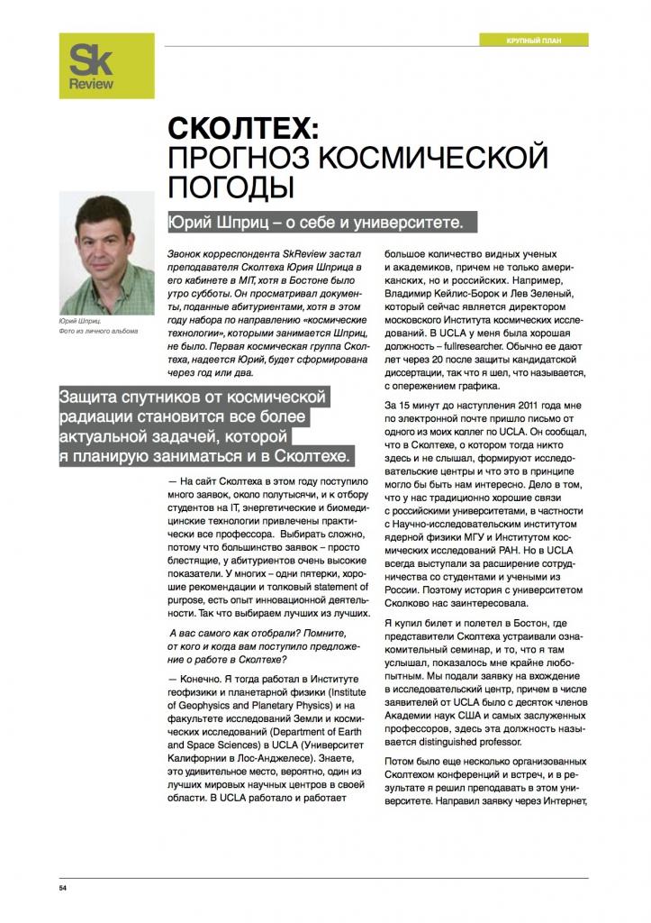 Yuri Shprits_SkReview copy