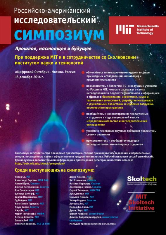 rars-poster-20141117-rus-page-001