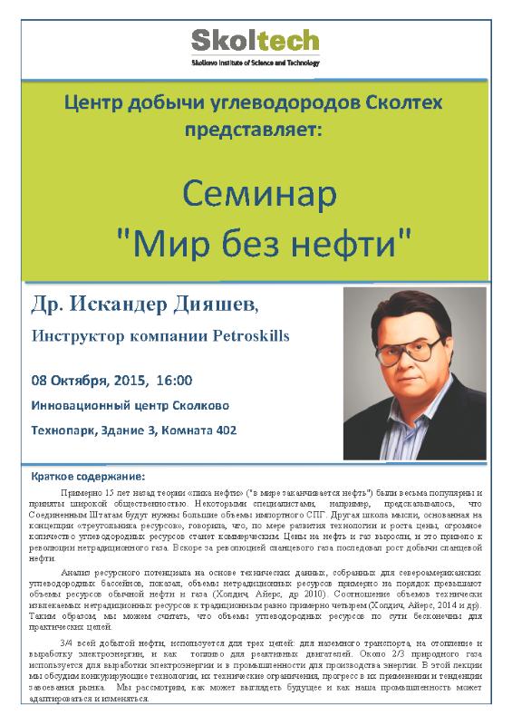 2015-10-08 Seminar The world without oil Iskander Diyashev-RU