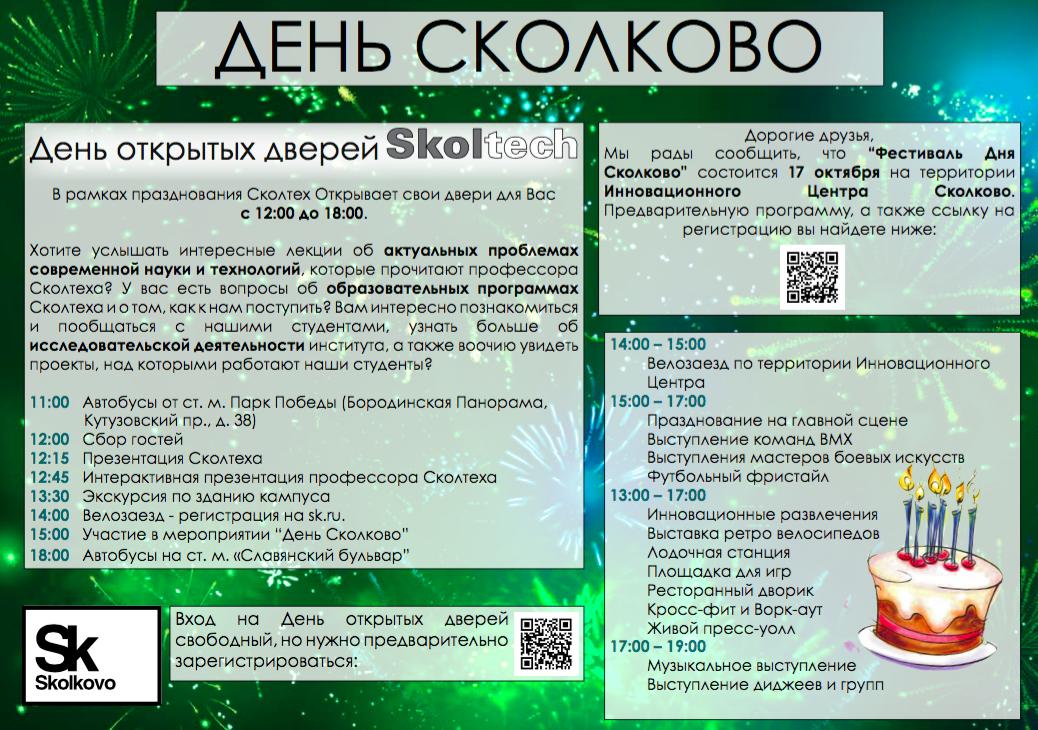 Снимок экрана 2015-10-14 в 17.37.09