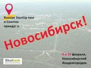 Новосибирский