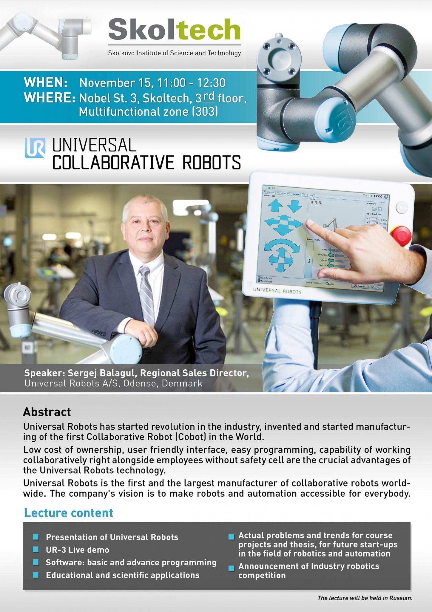 Skoltech | Presentation of Universal Robots
