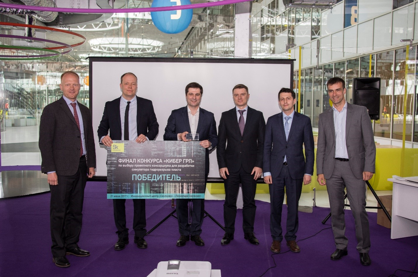 Members of the consortium and the jury, posing after the final. From left to right: Sergey Arkhipov (Head of the Expert Council for CyberFrac competition, Gazpromneft), Professor Andrei Osiptsov (Skoltech), Timur Tavberidze (MD, Eng. Center MIPT), and the members of the jury from the government.