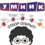 umnik_2017goda-copy