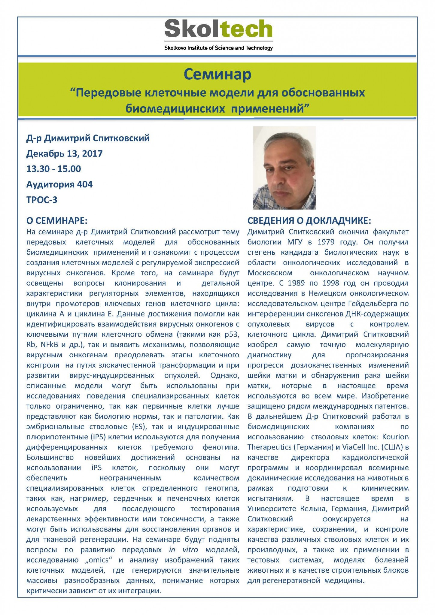 ds-seminar-announcement_dec-13_final_russian-version