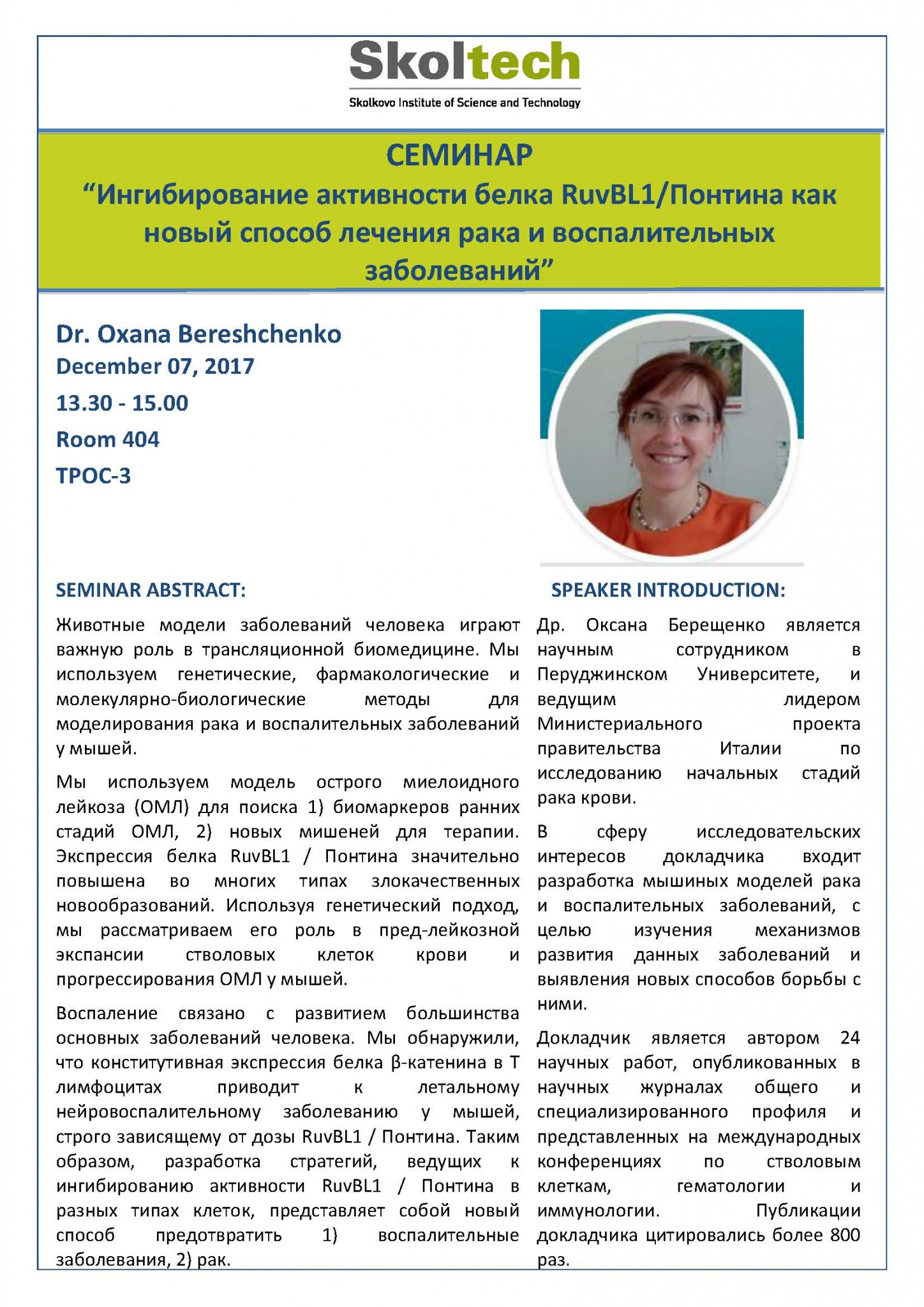 dr-oxana-bereshchenko-seminar-announcement-dec-7-rus