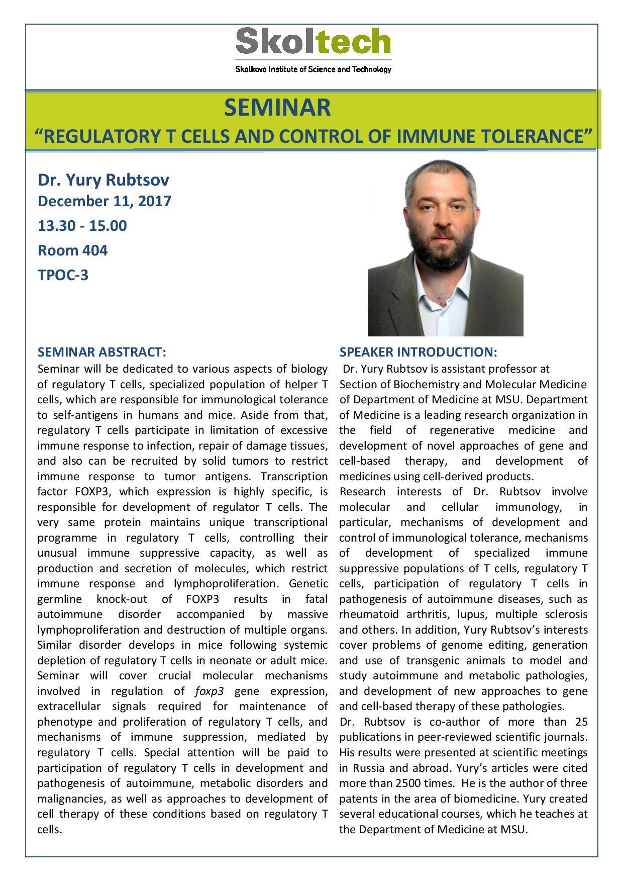dr-yury-rubtsov-seminar-announcement-page-001
