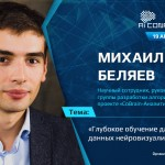 na_artificial_intelligence_conference_2018_mihail_belyaev_ra_15186883938082_image