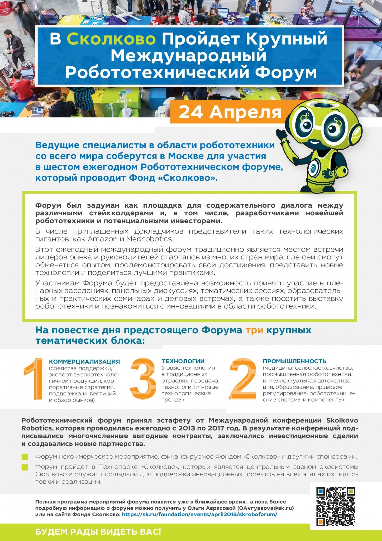 skolkovo-robo-conference-ru-page-001-1-ib