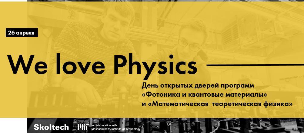 odd-physics-ru