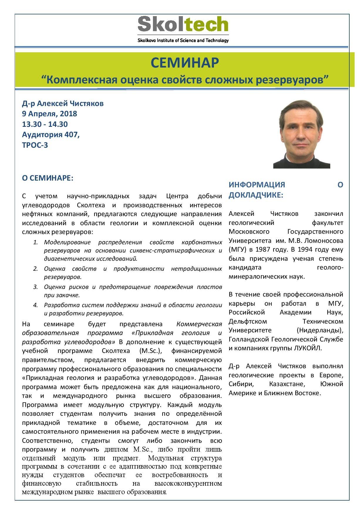 seminar-announcement_alexei-tchistiakov-rus-2-page-001
