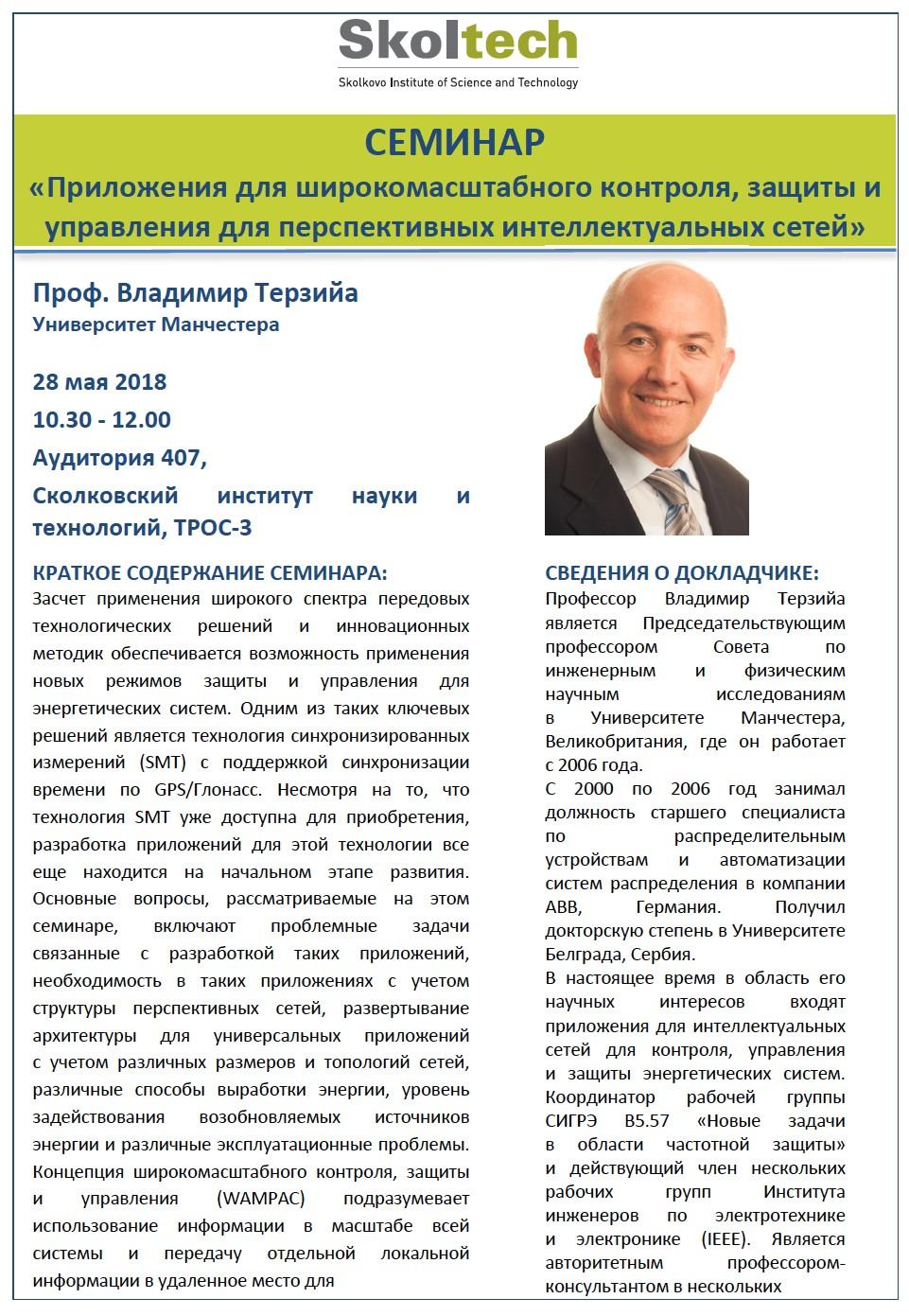 snimok-ekrana-2018-05-24-v-9-42-30