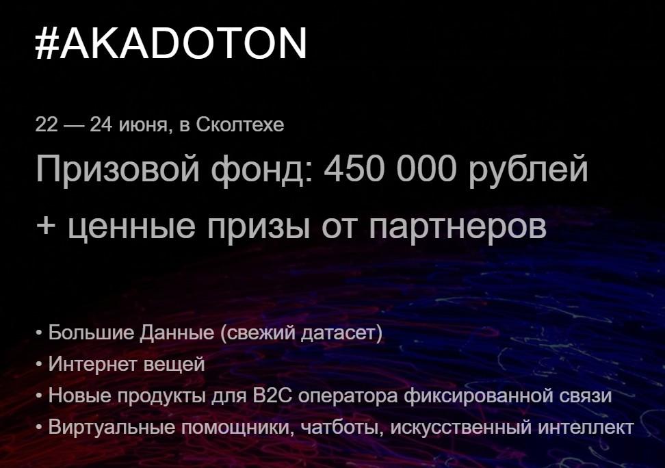 akadoton