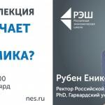 vk-lectorium-ruben-26sept