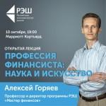 insta-lectorium-goryaev-10oct