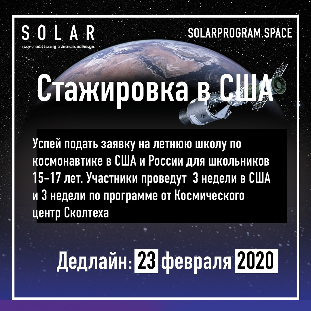 solar-requirements-skoltech