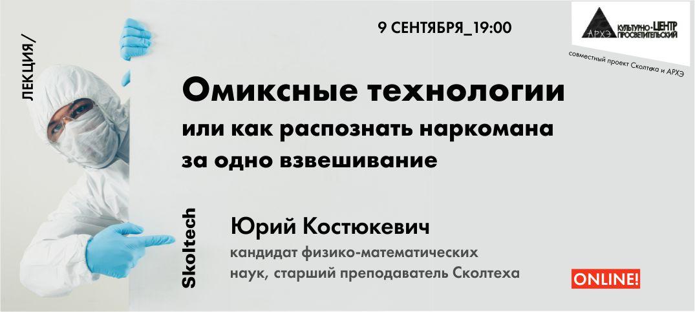 kostyukevich-1074h480