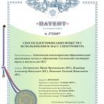 patent-2722657-alina