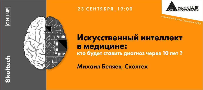 belyaev-1074h480