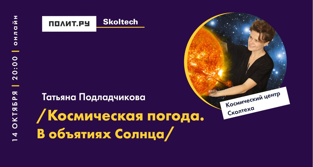 podladchikova-1064-rus