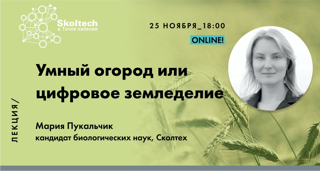 pukalchik_1064