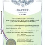 patent-2726899