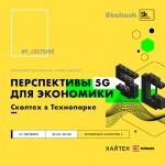 skoltech_5g-500x500_pravka_02-10