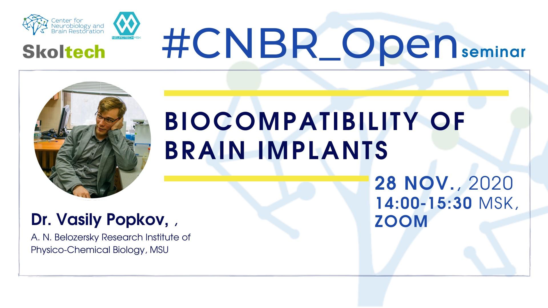 cnbr_open-seminar-vasily-popkov