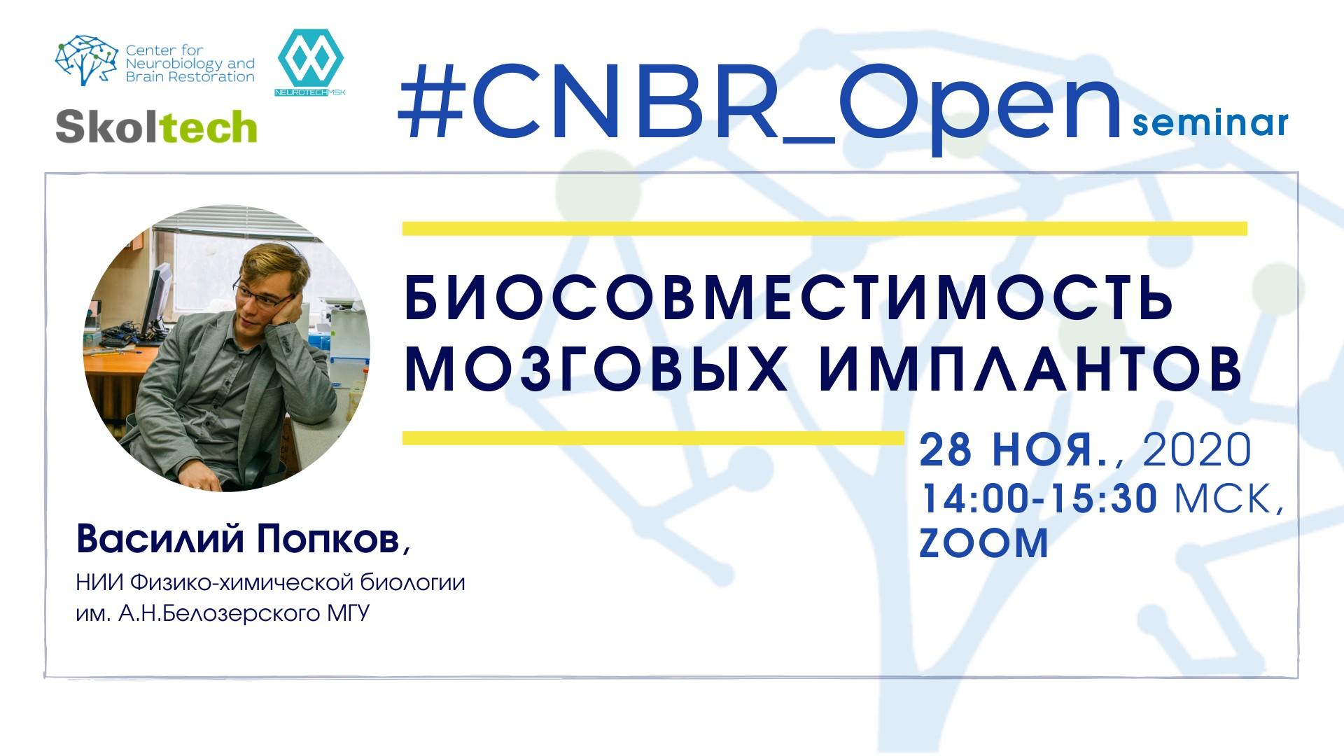 cnbr_open_vasily-popkov