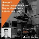 doping_1024x1024-rus