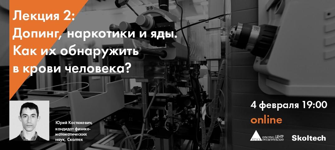doping_1074x480-rus