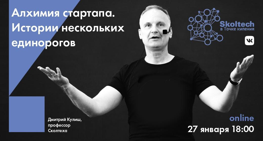 skoltech_tochka-kipeniya-1064h570-2