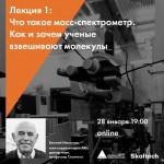 skoltech_banner_mass_1024x1024_lecture-rus