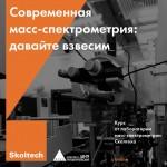 skoltech_banner_mass_1024x1024_main-rus