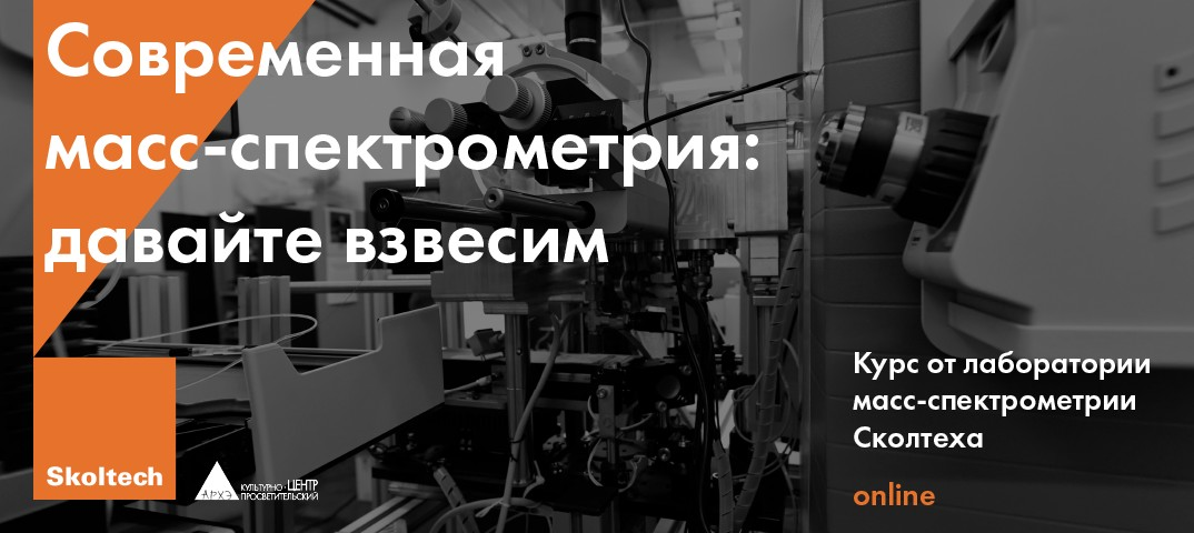 skoltech_banner_mass_1074x480_main-rus