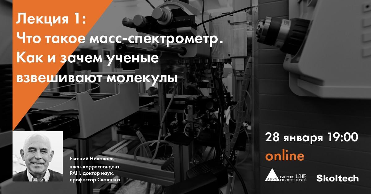skoltech_banner_mass_1200x628_lecture-rus