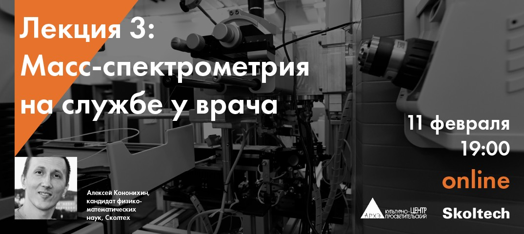 skoltech_mass-spectrometry_banners_lesson-3_1074x480-rus