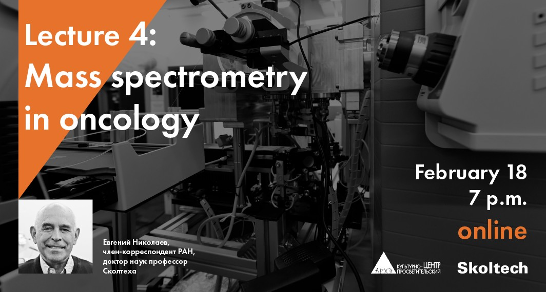 skoltech_mass-spectrometry_banners_lesson-4_1064x570-engl