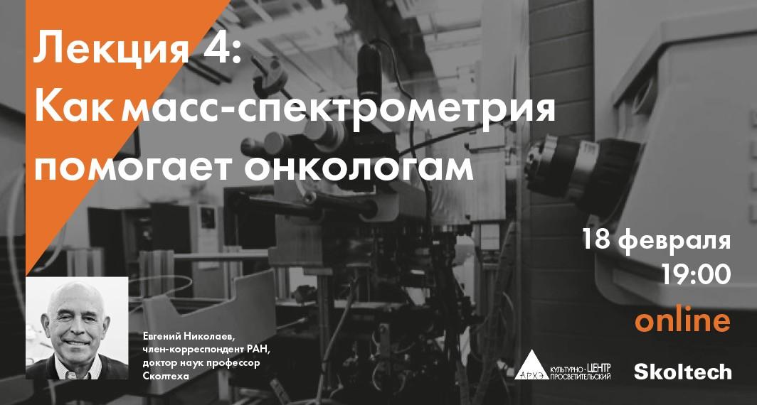 skoltech_mass-spectrometry_banners_lesson-4_1064x570-rus