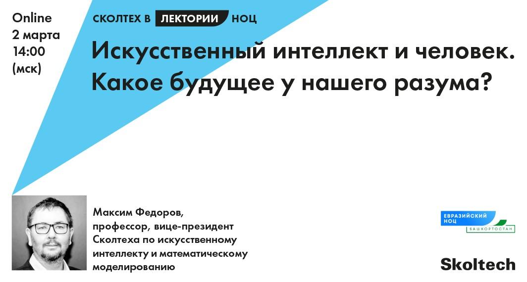 skoltech_noz_1062x570