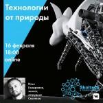 skoltech_tochka-kipeniya_2_1024x1024-rus