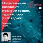 skoltech_tochka-kipeniya_-3_1024x1024-1