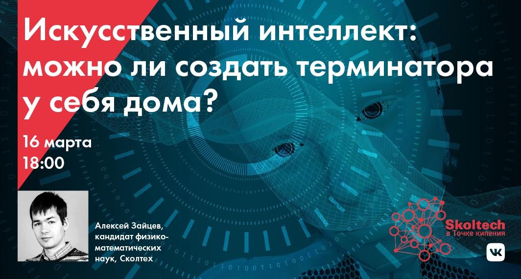 skoltech_tochka-kipeniya_-3_1064x570-1
