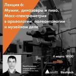 lesson-6_1024h1024-rus